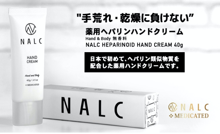 NALCハンドクリーム