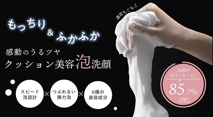 RF28 クッション泡洗顔