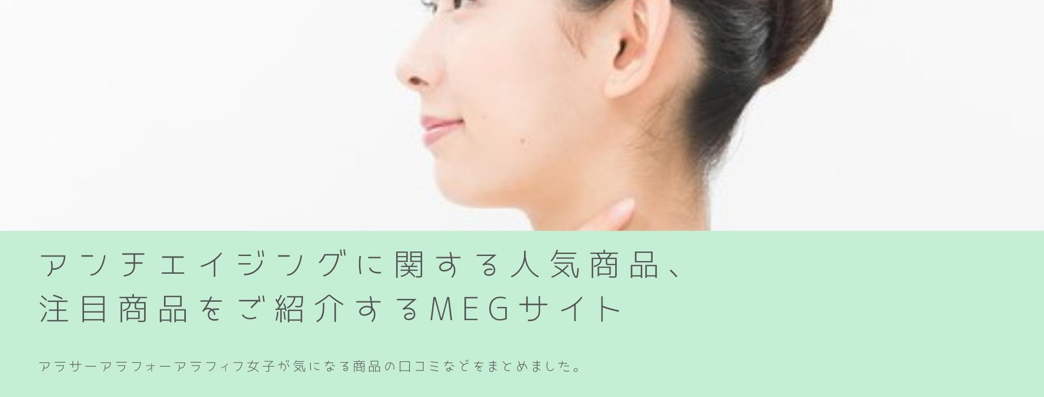女性の気になる商品、人気アイテムを紹介するMEGサイト