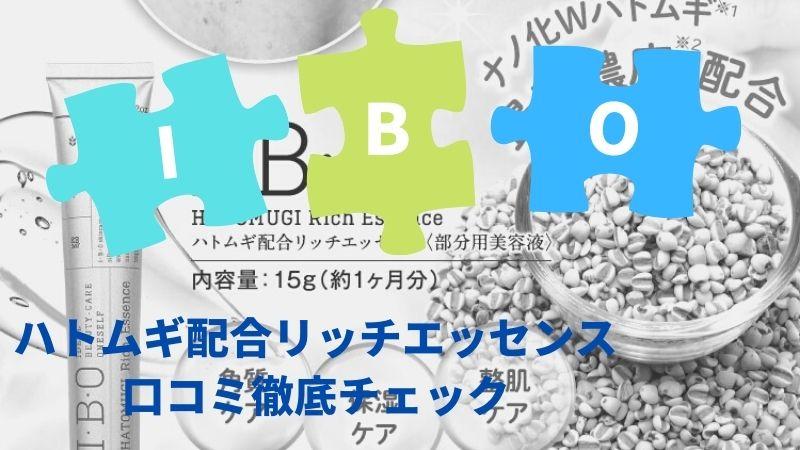 IBOハトムギ配合リッチエッセンス口コミ